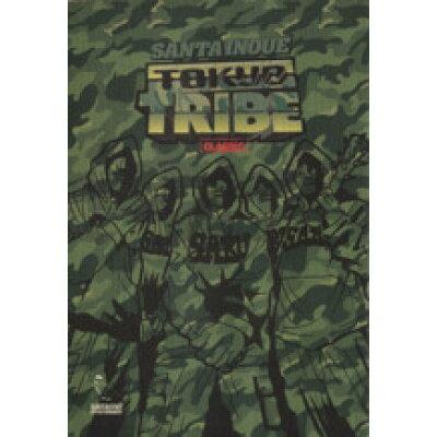 TOKYO TRIBE CLASSIC   /ビ-・エス・ピ-/井上三太