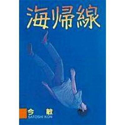 海帰線   /ビ-・エス・ピ-/今敏