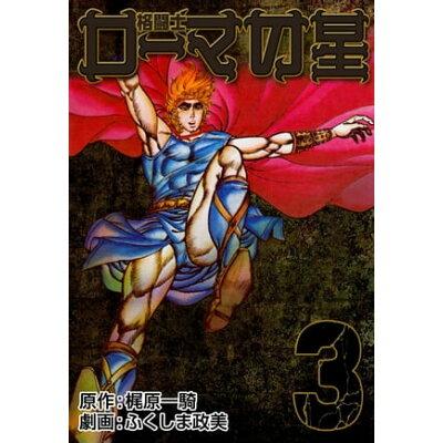 格闘士ロ-マの星  3 /ビ-・エス・ピ-/ふくしま政美