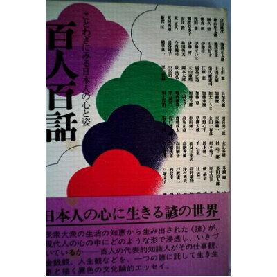 百人百話 ことわざにみる日本人の心と姿  /PHP研究所/池田弥三郎