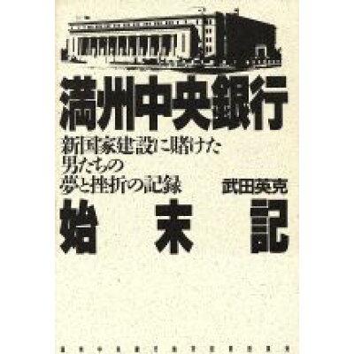 満州中央銀行始末記 新国家建設に賭けた男たちの夢と挫折の記録  /PHP研究所/武田英克
