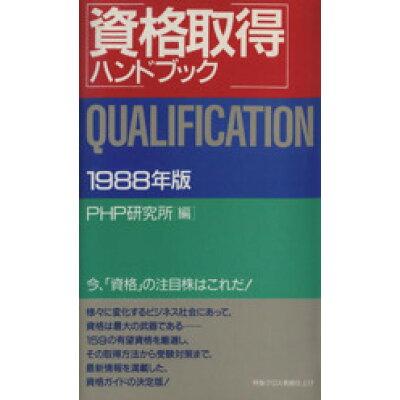 資格取得ハンドブック Qualification 1988年版 /PHP研究所/PHP研究所