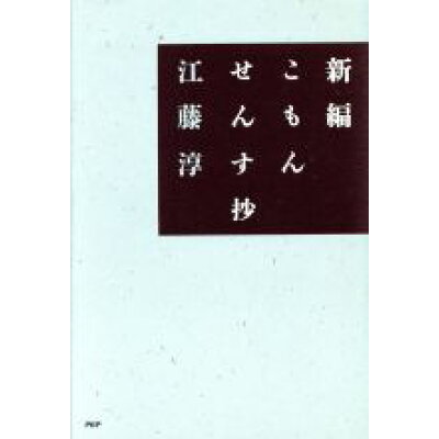 新編こもんせんす抄   /PHP研究所/江藤淳