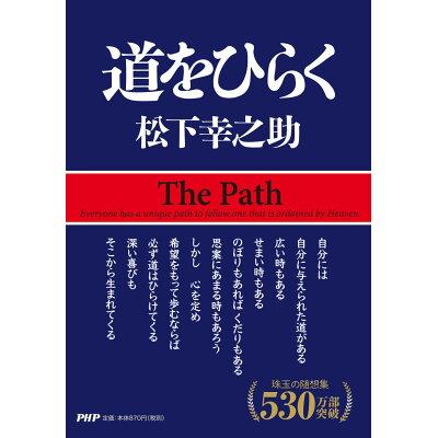 道をひらく   /PHP研究所/松下幸之助