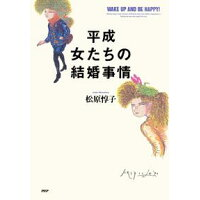 平成女たちの結婚事情 Wake up and be happy  /PHP研究所/松原惇子