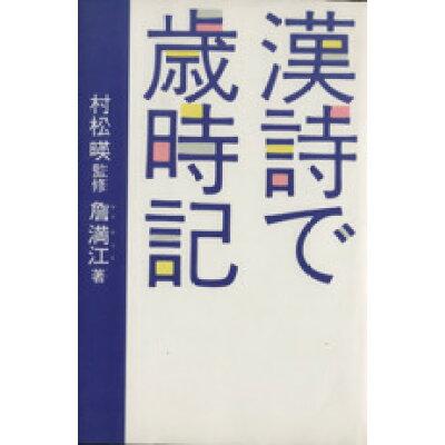 漢詩で歳時記   /PHP研究所/〓満江