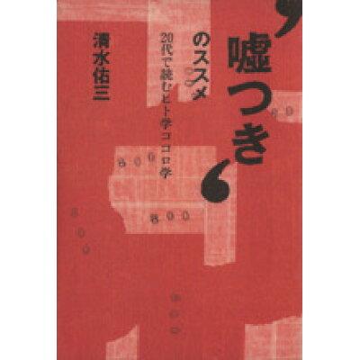 """""""嘘つき""""のススメ 20代で読むヒト学ココロ学  /PHP研究所/清水佑三"""