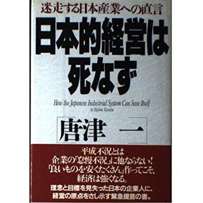 日本的経営は死なず 迷走する日本産業への直言  /PHP研究所/唐津一