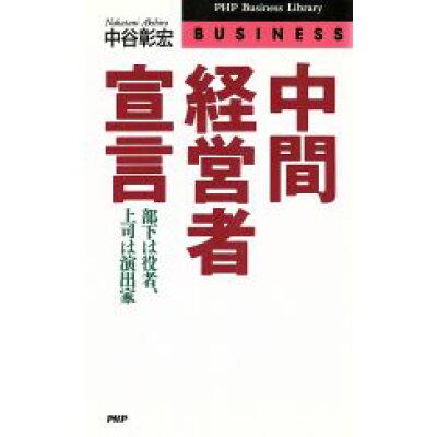中間経営者宣言 部下は役者、上司は演出家  /PHP研究所/中谷彰宏