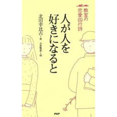 人が人を好きになると 教室の恋愛四行詩  /PHP研究所/北川幸比古