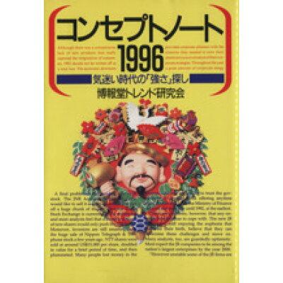 コンセプトノ-ト  1996 /PHP研究所/博報堂トレンド研究会