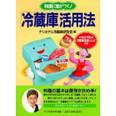 「冷蔵庫」活用法 料理に差がつく!  /PHP研究所/ナショナル冷蔵庫研究会