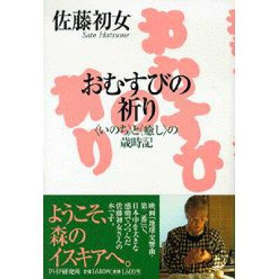 おむすびの祈り 〈いのち〉と〈癒し〉の歳時記  /PHP研究所/佐藤初女