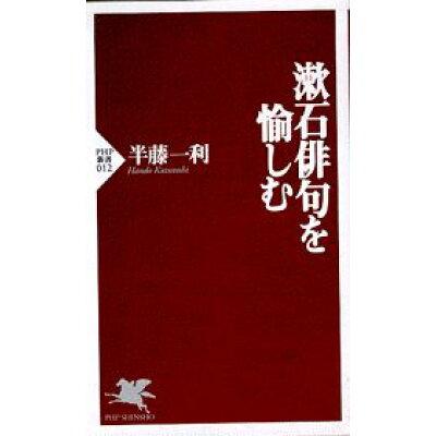 漱石俳句を愉しむ   /PHP研究所/半藤一利