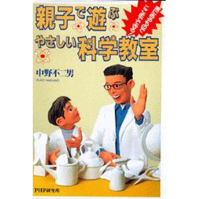 親子で遊ぶやさしい科学教室 家にあるものでここまでできる!  /PHP研究所/中野不二男