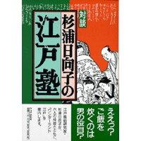 対談杉浦日向子の江戸塾   /PHP研究所/杉浦日向子
