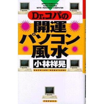 Dr.コパの開運パソコン風水   /PHP研究所/小林祥晃