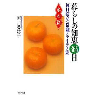 暮らしの知恵365日  冬の篇 /PHP研究所/西川勢津子