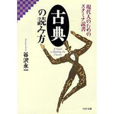 古典の読み方 現代人のためのスタミナ読書  /PHP研究所/谷沢永一