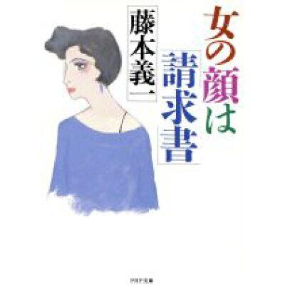 女の顔は「請求書」   /PHP研究所/藤本義一(作家)