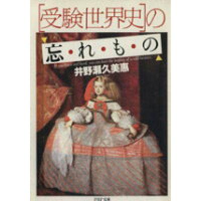 「受験世界史」の忘れもの   /PHP研究所/井野瀬久美恵