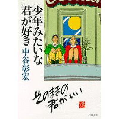 少年みたいな君が好き   /PHP研究所/中谷彰宏