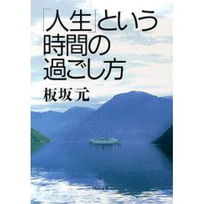 「人生」という時間の過ごし方   /PHP研究所/板坂元