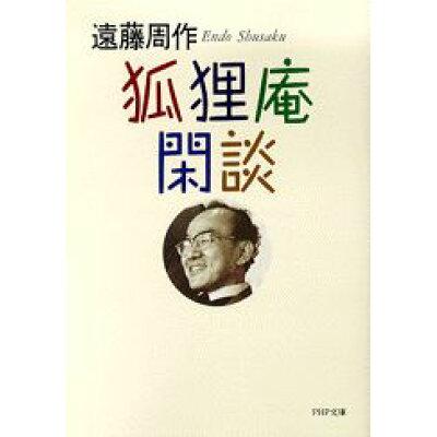 狐狸庵閑談   /PHP研究所/遠藤周作