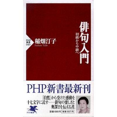 俳句入門 初級から中級へ  /PHP研究所/稲畑汀子