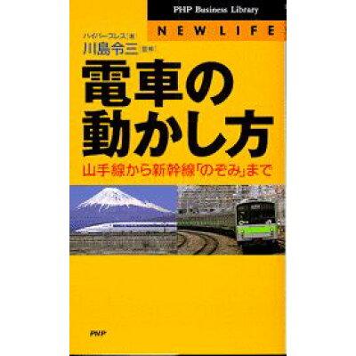 電車の動かし方 山手線から新幹線「のぞみ」まで  /PHP研究所/ハイパ-プレス