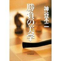 勝負の美学   /PHP研究所/神谷不二