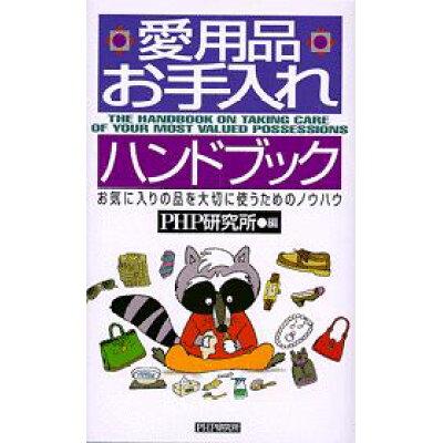 愛用品お手入れハンドブック お気に入りの品を大切に使うためのノウハウ  /PHP研究所/PHP研究所