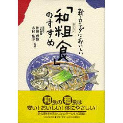 新・カラダにおいしい「和粗食」のすすめ 食材の選び方から料理の作り方まで  /PHP研究所/仲田雅博