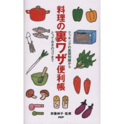 料理の裏ワザ便利帳 クッキングの基礎知識から、とっておきのコツまで  /PHP研究所/宗像伸子