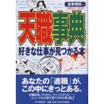 天職事典 好きな仕事が見つかる本  /PHP研究所/造事務所