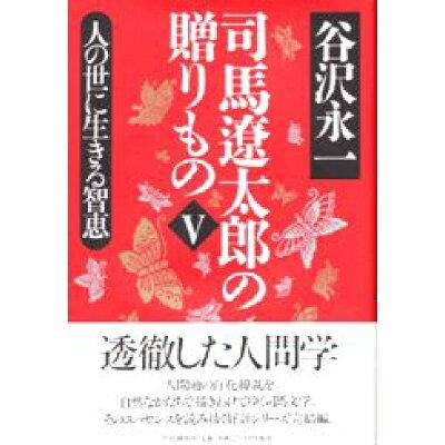 司馬遼太郎の贈りもの  5 /PHP研究所/谷沢永一