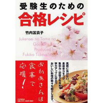 受験生のための合格レシピ   /PHP研究所/竹内富貴子