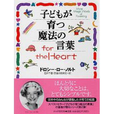 子どもが育つ魔法の言葉for the heart   /PHP研究所/ドロシ-・ロ-・ノルト