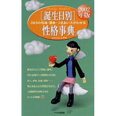 「誕生日別」性格事典  2002年版 /PHP研究所/ムッシュムラセ