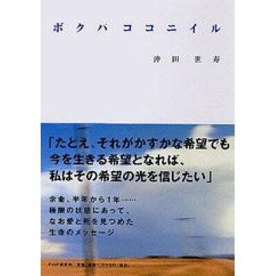 ボクハココニイル   /PHP研究所/沖田世寿