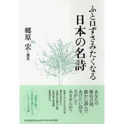 ふと口ずさみたくなる日本の名詩   /PHP研究所/郷原宏