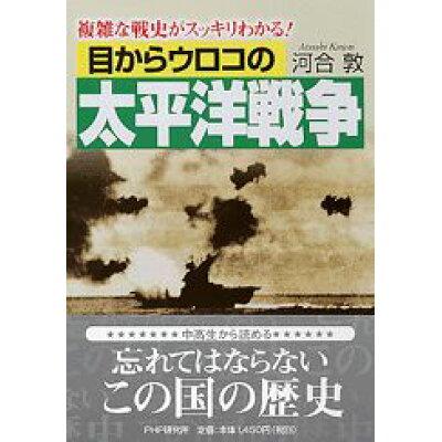 目からウロコの太平洋戦争 複雑な戦史がスッキリわかる!  /PHPエディタ-ズ・グル-プ/河合敦