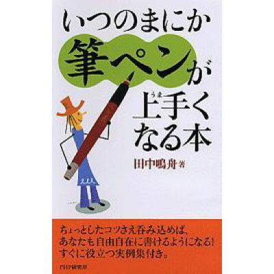 いつのまにか筆ペンが上手くなる本   /PHP研究所/田中鳴舟