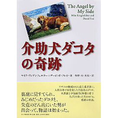 介助犬ダコタの奇跡   /PHP研究所/マイク・リンゲンフェルタ-