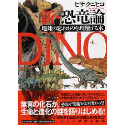 新・恐竜論 地球の忘れものを理解する本  /PHP研究所/ヒサクニヒコ
