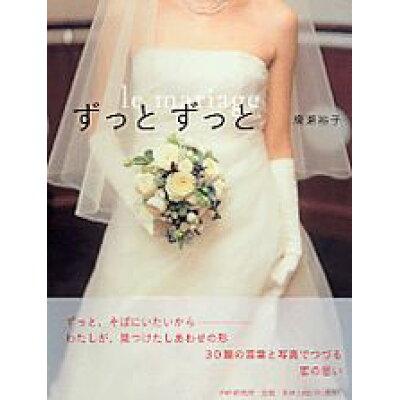 ずっとずっと Le mariage  /PHP研究所/広瀬裕子
