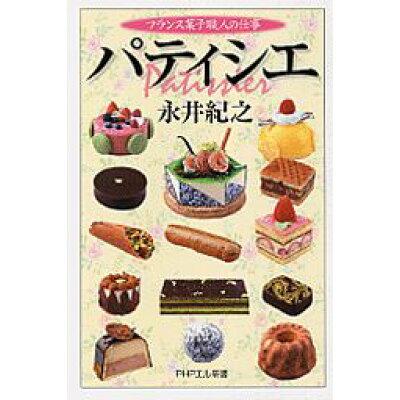 パティシエ フランス菓子職人の仕事  /PHP研究所/永井紀之