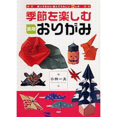 季節を楽しむ実用おりがみ 飾ってきれい使えてうれしい12カ月  /PHP研究所/小林一夫(折り紙)