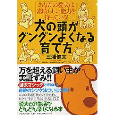 犬の頭がグングンよくなる育て方 あなたの愛犬は素晴らしい能力を持っている!  /PHP研究所/三浦健太