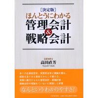 ほんとうにわかる管理会計&戦略会計 決定版  /PHPエディタ-ズ・グル-プ/高田直芳